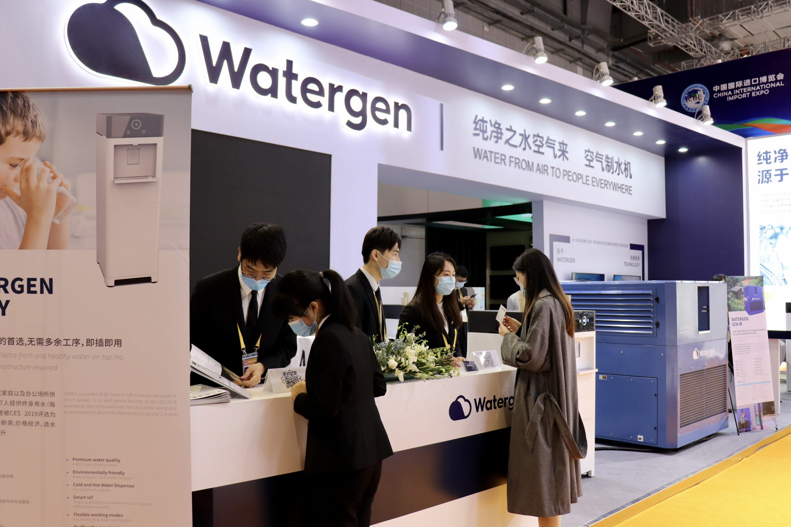Watergen participated at Third Annual China International Import expo CIIE2020
